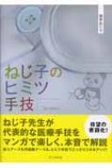 ねじ子のヒミツ手技 1ST LESSON
