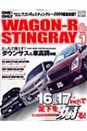 ワゴンr & スティングレー Vol.1