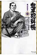 鬼平犯科帳 33 SPコミックスコンパクト