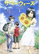 サマーウォーズ 1 角川コミックス・エース