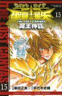 聖闘士星矢THE LOST CANVAS冥王神話 15 少年チャンピオンコミックス