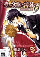 愛と欲望は学園で 9 ドラマCD付き初回限定版 ドラコミックス