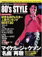 80'Sスタイル VOL.1 日経BPムック