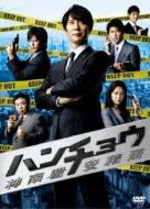 ハンチョウ〜神南署安積班〜DVD-BOX