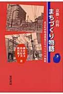 京都・山科まちづくり物語 産公民学際連携型まちづくりへの挑戦