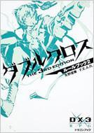 ダブルクロスThe 3rd Edition ルールブック 2 富士見ドラゴン・ブック