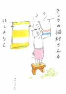 きょうの猫村さん 4