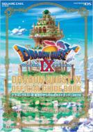 ドラゴンクエスト9星空の守り人公式ガイドブック NINTENDO DS 上巻(世界編)SE-MOOK