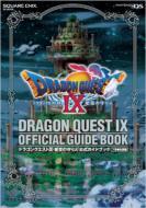 ドラゴンクエスト9星空の守り人公式ガイドブック NINTENDO DS 下巻(知識編)SE-MOOK
