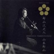 日本音楽の巨匠::都山流尺八
