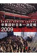 卒業設計日本一決定戦OFFICIAL BOOK せんだいデザインリーグ2009