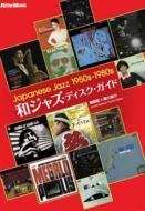 和ジャズ・ディスク・ガイド Japanese Jazz1950s‐1980s