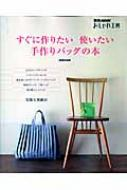 すぐに作りたい使いたい手作りバッグの本 別冊NHKおしゃれ工房