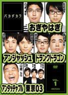 バカヂカラ vol.1