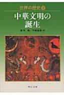 世界の歴史 2 中華文明の誕生 中公文庫