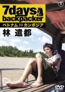 7days,backpacker 林 遣都