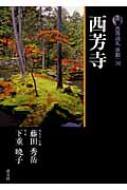 新版 古寺巡礼京都 36 西芳寺