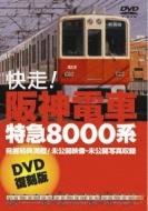 快走!阪神電車 特急8000系