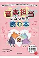 音楽担当になったら読む本 得意な人のマンネリ・苦手な人のお助けアイテム50選 チェンジ音楽授業シリーズ