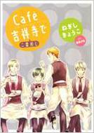 CAFE吉祥寺で二番煎じ WINGS COMICS