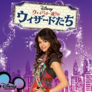Wizards of Waverly Place 〜Songs From and Inspired By Album
