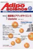 ADIPO SCOENCE 脂肪細胞からメタボリックシンドロームまで 6-1