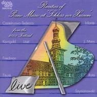 フーズム城音楽祭ライヴ2008 アムラン、ヤブロンスキー、ペンティネン、他