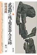 武蔵野に残る旧石器人の足跡・砂川遺跡 シリーズ「遺跡を学ぶ」