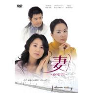 妻〜愛の果てに〜DVD-BOX1