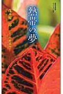 熱帯の夢 集英社新書ヴィジュアル版