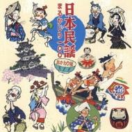 日本民謡まるかじり 100 おかわり編