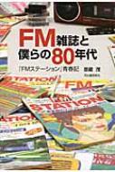 FM雑誌と僕らの80年代 『FMステーション』青春記