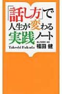 「話し方」で人生が変わる実践ノート 扶桑社新書