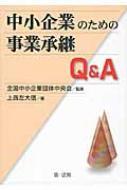中小企業のための事業承継Q&A