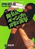 陽気なギャングの日常と襲撃 祥伝社文庫