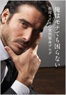 俺はモテても困らない 松尾スズキの突然独身ブログ