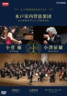 『真夏の夜の夢』、ピアノ協奏曲第1番 小菅優、小澤征爾&水戸室内管弦楽団
