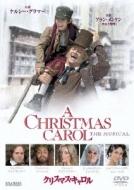 クリスマス・キャロル ザ・ミュージカル