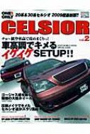 Celsior Vol.2
