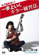 DVD ATDV206 もう悩まない! 一歩上いくギター練習法 TAB譜封入/ボーナス映像収録