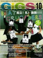 GIGS 2010年 10月号