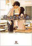 小説 僕の初恋をキミに捧ぐ 小学館文庫