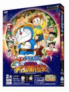 Eiga Doraemon Sin.Nobita No Uchuu Kaitakushi Special Ban