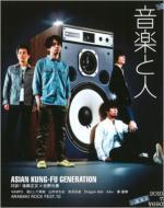 音楽と人 2010年 7月号