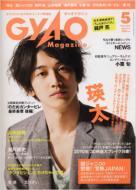 Gyao Magazine 2010年 5月号