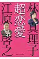 超恋愛 マガジンハウス文庫