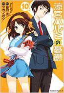 涼宮ハルヒの憂鬱 10 角川コミックス・エース