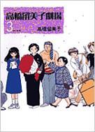 高橋留美子劇場 3
