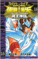 聖闘士星矢THE LOST CANVAS冥王神話 16 少年チャンピオンコミックス