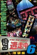 逃走中6 〜run for money〜【池袋編】